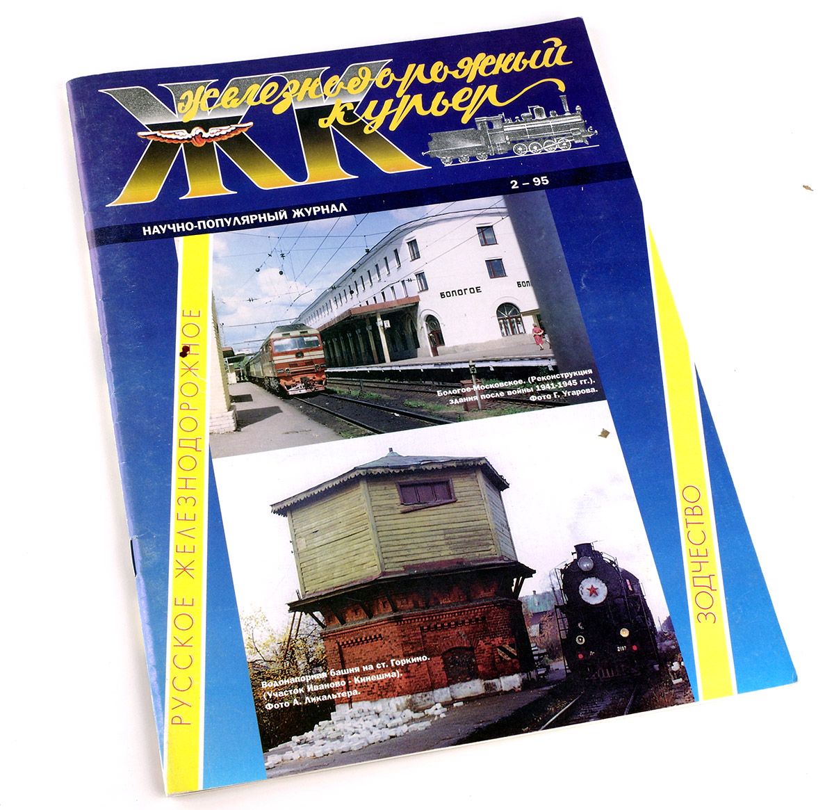 модель TRAIN 16328-85