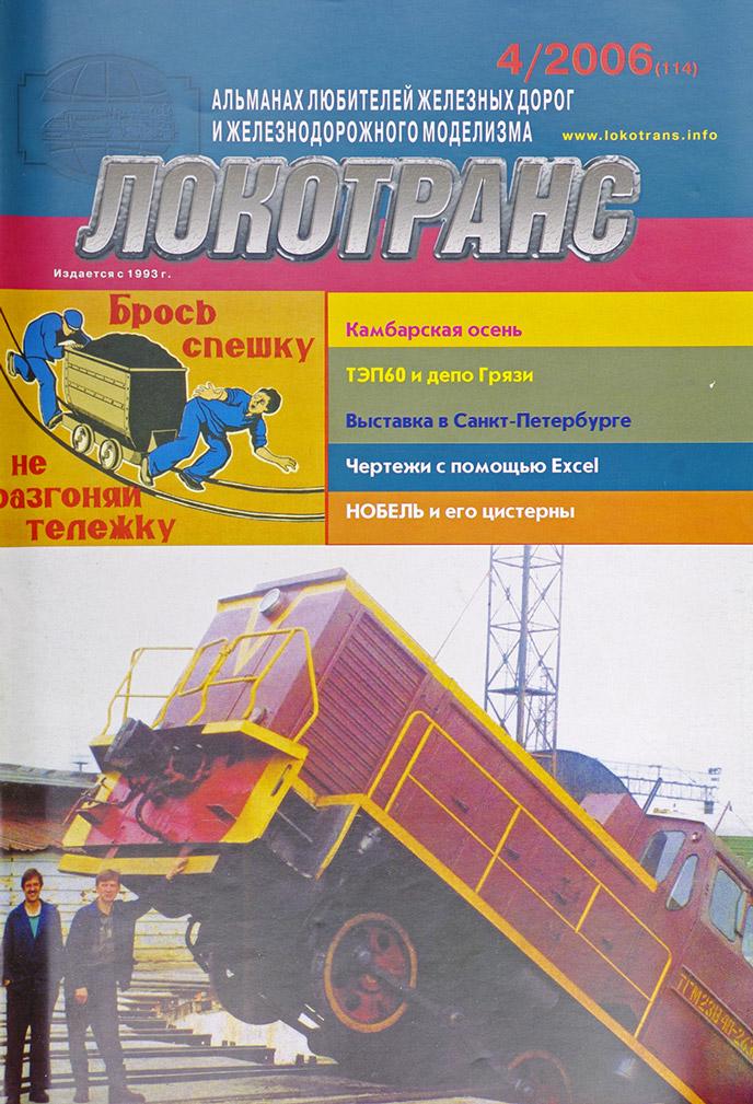 модель TRAIN 16744-85