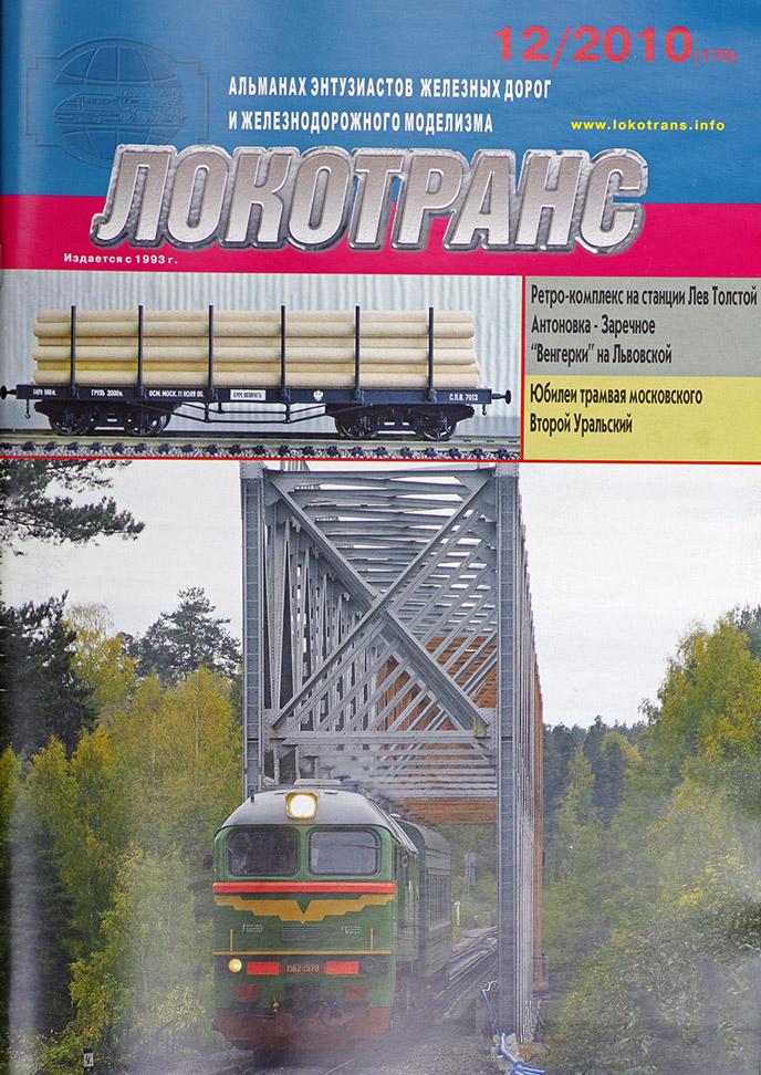 модель TRAIN 16800-85