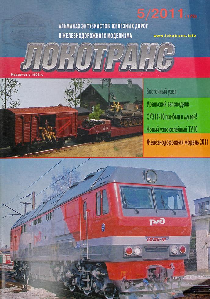 модель TRAIN 16805-85