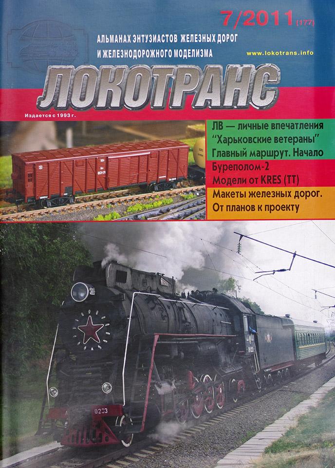 модель TRAIN 16807-85