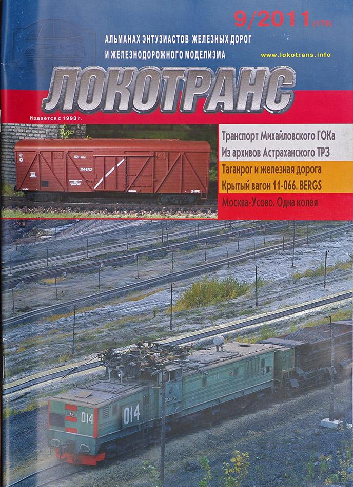 модель TRAIN 16809-85