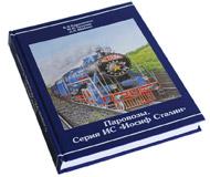 модель TRAIN 13395-85