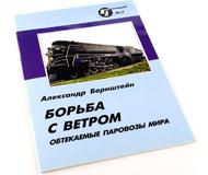 модель TRAIN 15648-5