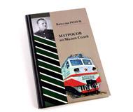 модель TRAIN 16350-85