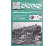 модель TRAIN 16638-85