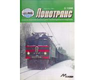 модель TRAIN 16647-85