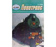 модель TRAIN 16648-85