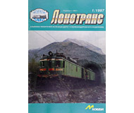 модель TRAIN 16649-85