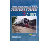 модель TRAIN 16651-85