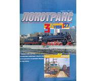 модель TRAIN 16657-85