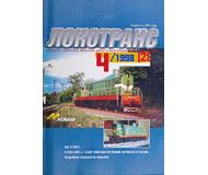 модель TRAIN 16658-85