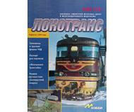модель TRAIN 16661-85