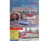 модель TRAIN 16663-85