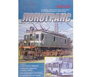модель TRAIN 16665-85