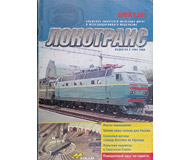 модель TRAIN 16666-85