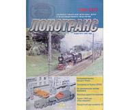 модель TRAIN 16667-85