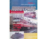 модель TRAIN 16669-85