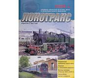 модель TRAIN 16670-85