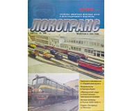 модель TRAIN 16671-85