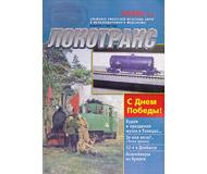 модель TRAIN 16673-85