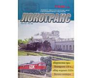 модель TRAIN 16675-85