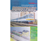 модель TRAIN 16678-85