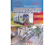 модель TRAIN 16679-85