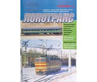 модель TRAIN 16680-85