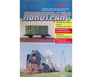 модель TRAIN 16685-85