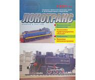 модель TRAIN 16687-85