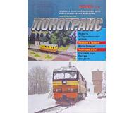 модель TRAIN 16693-85