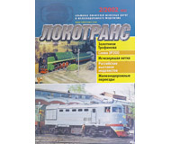 модель TRAIN 16694-85