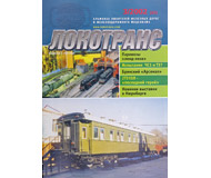 модель TRAIN 16695-85