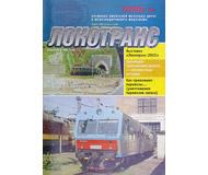 модель TRAIN 16699-85