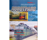 модель TRAIN 16701-85