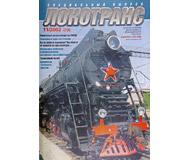модель TRAIN 16703-85