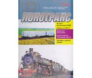 модель TRAIN 16706-85