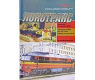 модель TRAIN 16711-85