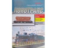 модель TRAIN 16713-85
