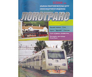 модель TRAIN 16719-85