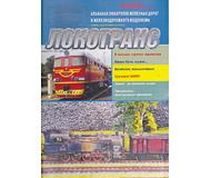 модель TRAIN 16720-85