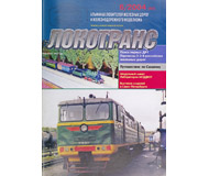 модель TRAIN 16722-85