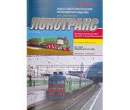 модель TRAIN 16723-85