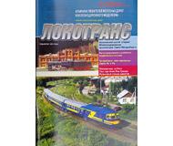 модель TRAIN 16724-85