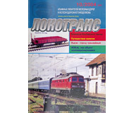 модель TRAIN 16726-85