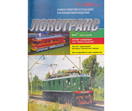 модель TRAIN 16727-85