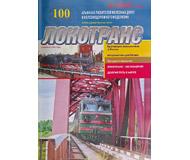 модель TRAIN 16730-85