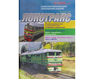 модель TRAIN 16731-85