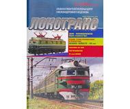 модель TRAIN 16734-85